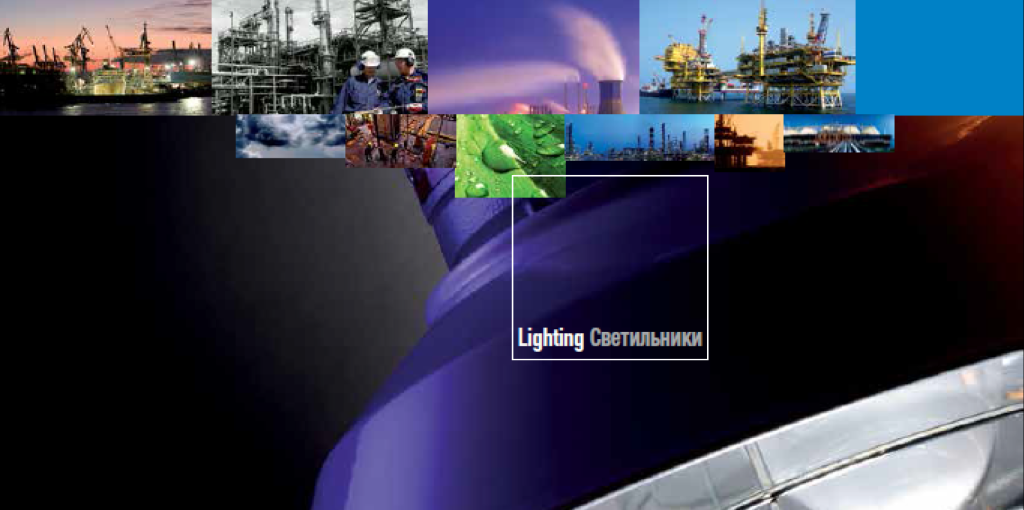 Online the Russian version of lighting catalogue